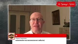 Валерий Соловей: новый год без Лукашенко, когда уйдет Путин, будущее Навального // И Грянул Грэм