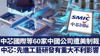 中芯國際等60家中國公司遭美制裁 @新唐人亞太電視台NTDAPTV  20201222 - YouTube