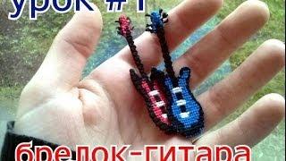 Видео-урок #1 гитарка-брелок прямым плетением
