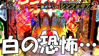 PF戦姫絶唱シンフォギア2「白の恐怖…」<三共>~パチ私伝~<PACHI SIDEN>