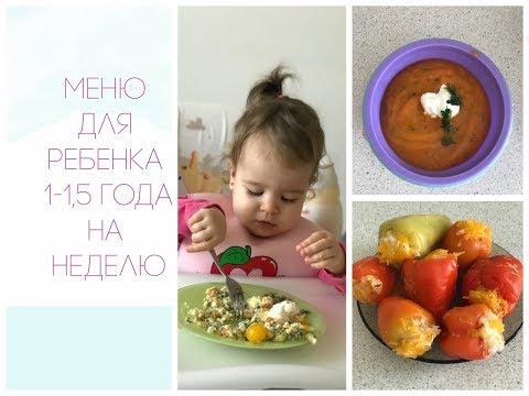 ИДЕИ МЕНЮ ДЛЯ РЕБЕНКА 1-1,5 ГОДА НА НЕДЕЛЮ / Полезно и вкусно