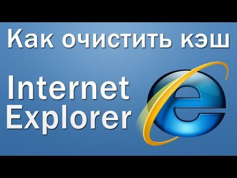 Как удалить Internet Explorer с компьютера? | Complandia