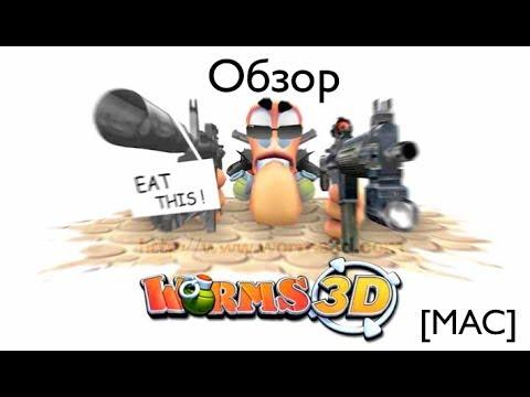 Обзор Worms 3D [macOS]
