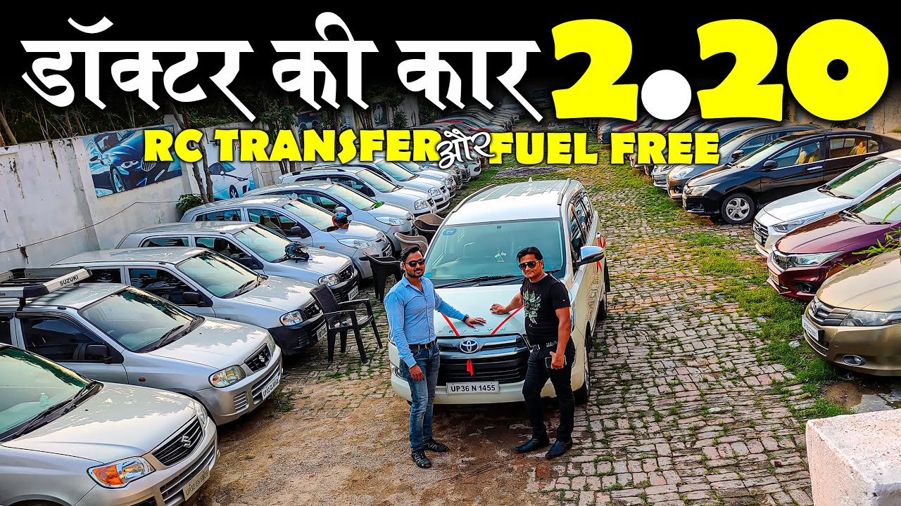 Download डॉक्टर की कार सस्ते रेट में | Second Hand Cars in Lucknow | Lucknow Car Bazar | Lucknow Ride