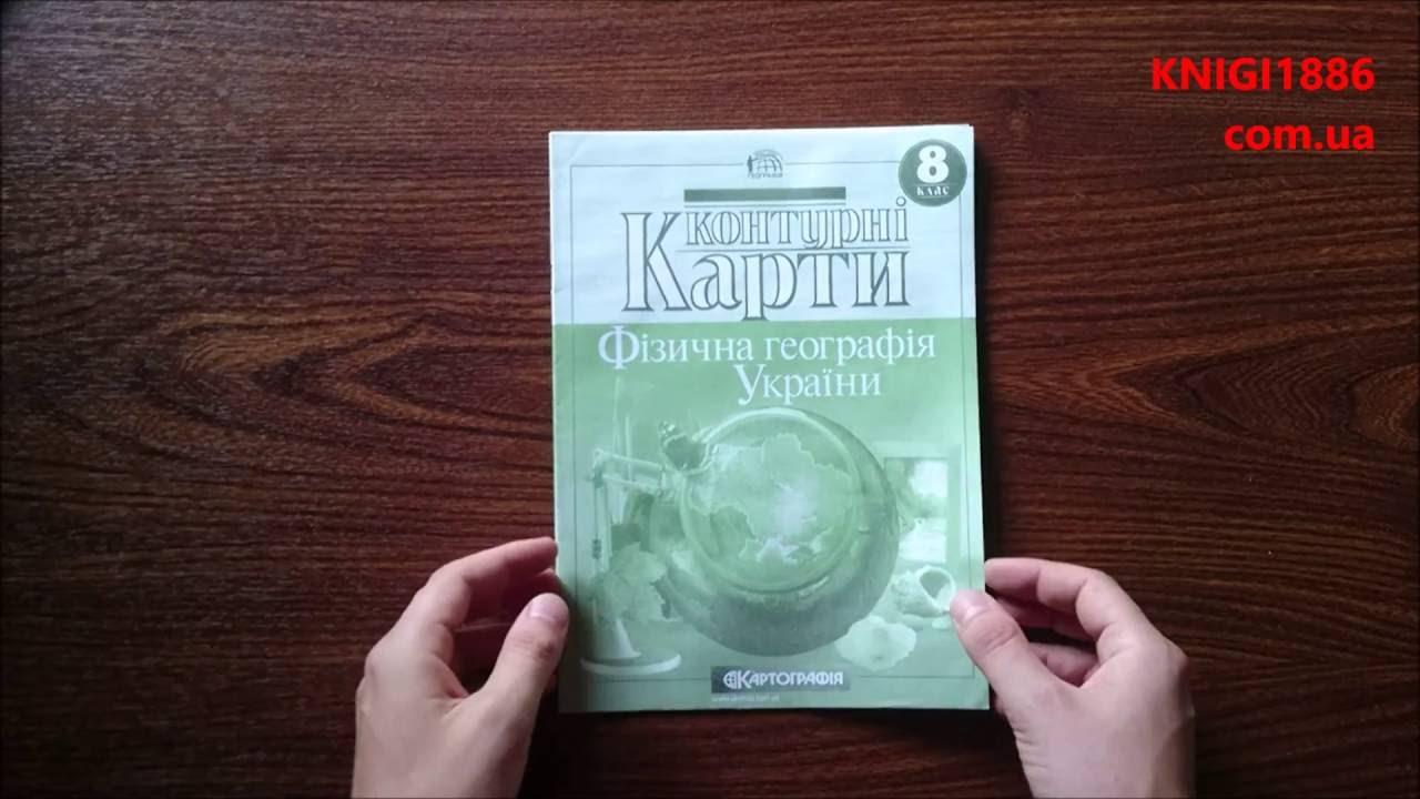 Учебники по химии для 8 класса, предоставляем скидку 20% при покупке на класс, доставка по москве и россии.