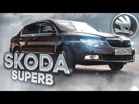 Skoda SuperB отзыв владельца L Шкода СуперБ