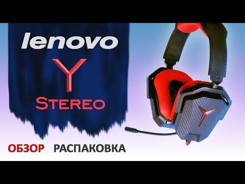 Lenovo Y Stereo. Обзор и распаковка игровой гарнитуры