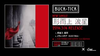 BUCK-TICK 「VICTIMS OF LOVE with 黒色すみれ」 5/14発売SINGLE「形而...