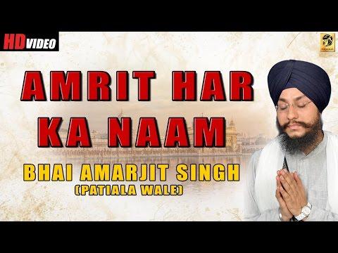 New Gurbani Kirtan   Amrit Har Ka Naam    Bhai Amarjit Singh    Patiala Wale   Kalka Ji LIve 2016