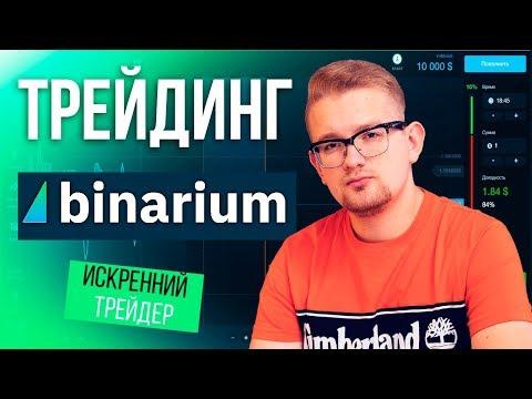 Binarium 2019 | Трейдинг онлайн | Искренний Трейдер