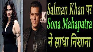 Salman Khan पर इस Bollywood Singer ने साधा निशाना, बताया 'कागज़ी टाइगर'