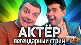 (18+) СТРИМ С АКТЁРОМ - Безумный челлендж - Это будет МОЩНО