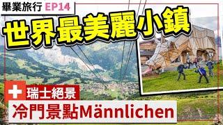 Ep14🇨🇭瑞士Grindwald 最美麗小鎮 Männlichen觀光台 Mürren 遠足
