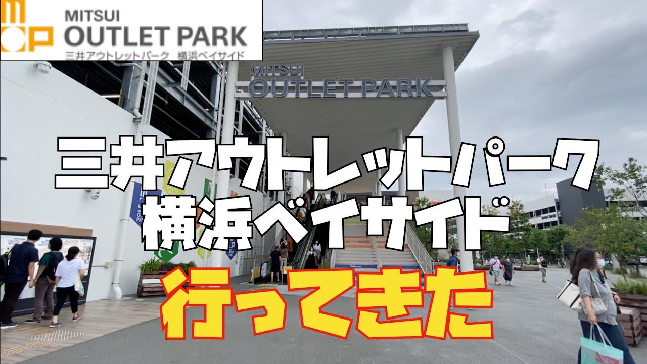 パーク 横浜 ベイサイド 三井 アウトレット 三井アウトレットパーク横浜ベイサイドの口コミ一覧