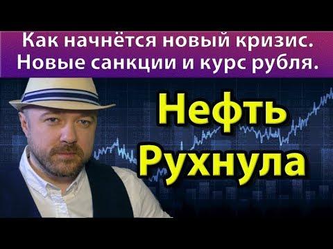 Нефть рухнула. Как начнётся кризис. Новые Санкции. Прогноз курса доллара рубля нефть ртс 2019