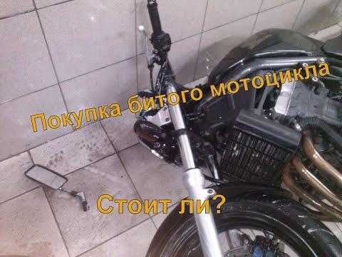 Покупка разбитого мотоцикл. Есть ли смысл?