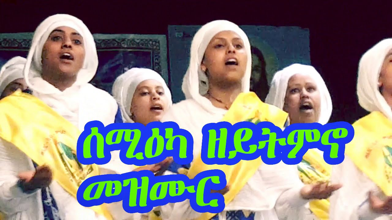 New Eritrean Orthodox mezmur - ብስምካ ተኣሚነ - ርእየያ በዓይነይ።