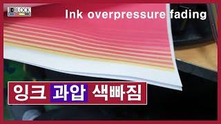 [IBLOCK] 잉크젯 프린터 잉크 과압 색빠짐 이유 …