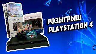 РОЗЫГРЫШ PLAYSTATION 4 (PS4) - УСЛОВИЯ УЧАСТИЯ В КОНКУРСЕ