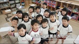 平成29年度 卒園生による最後の体操! ヨコミネ式公式ホームページはこ...