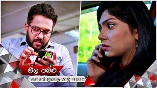 බලාපොරොත්තුවේ දෑස් දැල්වූ ආදරය යළිත් පූජා බිද හෙළයිද? | Neela Pabalu | Sirasa TV Thumbnail