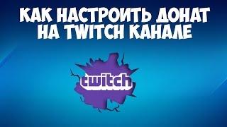 Как настроить донат на Twitch канале
