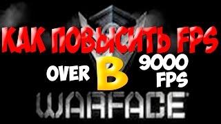 КАК ПОВЫСИТЬ FPS В WARFACE 100 ПОМОЖЕТ