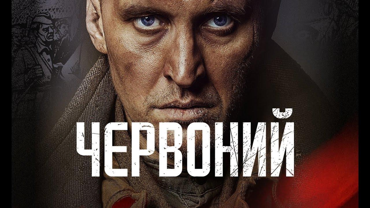 Иван Белецкий рекомендует к просмотру фильм «Червоный»