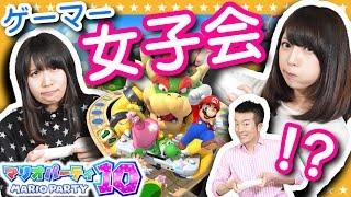 【マリオパーティ10】美女が3人!?ドッキドキのゲーマー女子会で大騒ぎ【GameMarket】