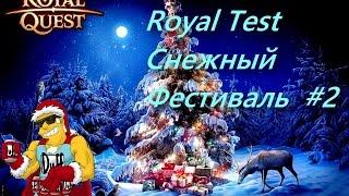 Royal Quest Снежный Фестиваль #2