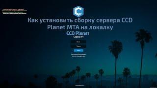 Как запустить сборку сервера CCD Planet MTA на локалке?