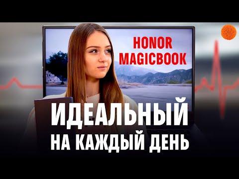 HONOR MagicBook 14: КОМУ и для ЧЕГО? | Обзор ультрабука