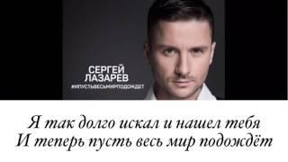 Сергей Лазарев - И Пусть Весь Мир Подождёт (текст)