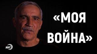 «МОЯ ВОЙНА» короткометражный фильм