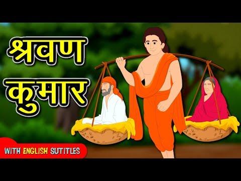 श्रवण कुमार | वृद्ध और अंधे माँ बाप का बेटा | Famous story in hindi | Shravan Kumar | Kidda TV