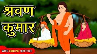 श्रवण कुमार   वृद्ध और अंधे माँ बाप का बेटा   Famous story in hindi   Shravan Kumar   Kidda TV