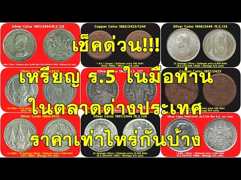 L2S เช็คด่วน เหรียญกษาปณ์ รัชกาลที่ 5 ในตลาดต่างประเทศราคาเท่าไหร่กันบ้าง