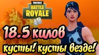 18 КИЛЛОВ, КАКОВ ШАНС НА ПОБЕДУ?! Fortnite: Battle Royale gameplay