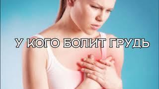 У кого болит грудь для женщин