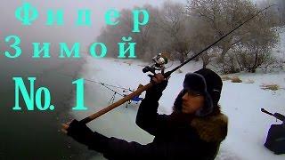 Неудачная попытка ловли на фидер зимой №1. Провалился под лед!.