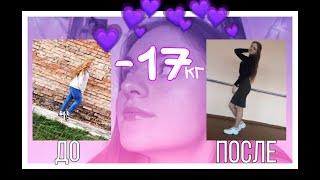 постер к видео Как я похудела на 17 кг?//Моя история похудения