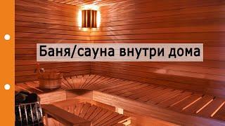 Баня/сауна внутри дома. Плюсы и минусы. Обогрев дома и повышения инерционности