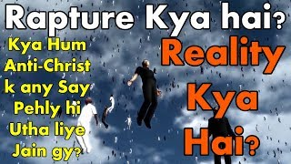 Bible Unlocked: What is #RAPTURE in Bible?   Rapture in Hindi Video   Rapture kab Hoga?   Ep 5