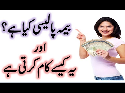 Life insurance in Urdu | What is Life Insurance | Bima Policy Kya Hai