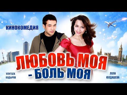 Любовь моя - боль моя | Ёндиради куйдиради (узбекфильм на русском языке) 2011 - Ruslar.Biz