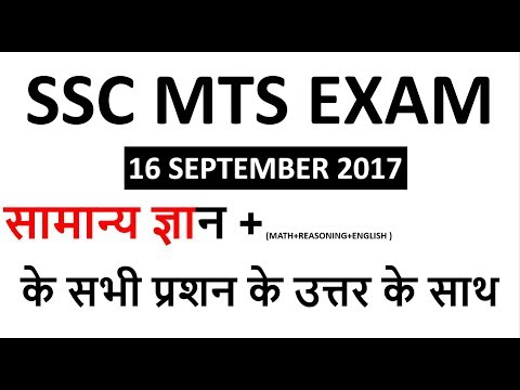 all  gs question asked in ssc mts exam 16 September 2017 ,ssc mts exam review 16 sept  2017