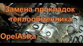 Opel Astra замена прокладок теплообменника снятие установка Авторемонт