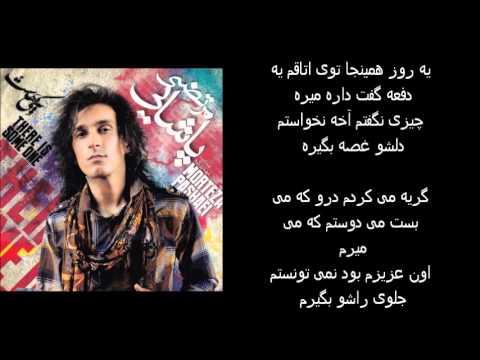 Yeki Hast - Morteza Pashaei {Lyrics}