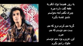 Yeki Hast - Morteza Pashaei {Lyrics}