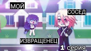 Мой сосед извращенец | 1 серия | ГАЧА ЛАЙФ || Сериал на русском 🌝🌝🌝